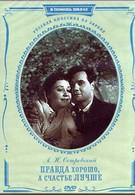 Правда – хорошо, а счастье лучше (1951)