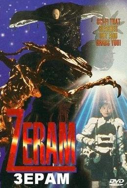Постер фильма Дзэйрам (1991)
