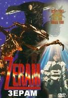 Дзэйрам (1991)