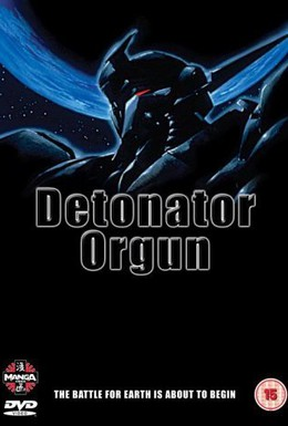 Постер фильма Детонатор Оргуна (1991)
