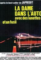 Дама в очках и с ружьем в автомобиле (1970)