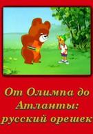 От Олимпии до Атланты: Русский орешек (1996)