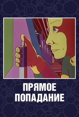Постер фильма Прямое попадание (1987)