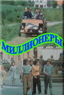Постер фильма Миллионеры (1991)