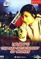 Красный женский отряд (1961)
