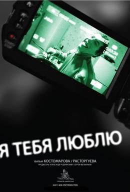 Постер фильма Я тебя люблю (2011)