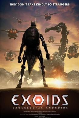 Постер фильма Экзоиды (2012)