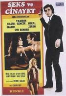 Жажда любви, секса и убийства (1972)