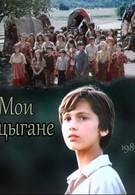 Мои цыгане (1987)