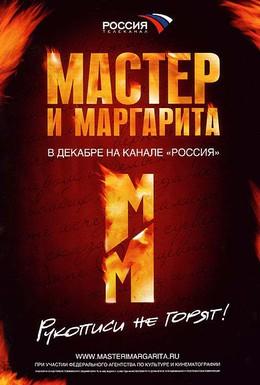 Постер фильма Мастер и Маргарита (2005)