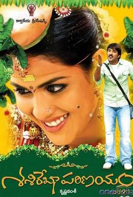 Постер фильма Свадьба Шаширекхи (2009)