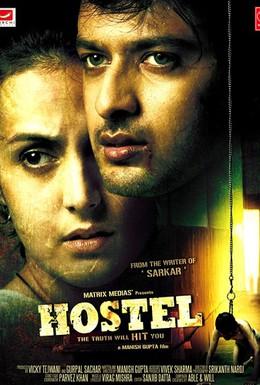 Постер фильма Общежитие (2010)
