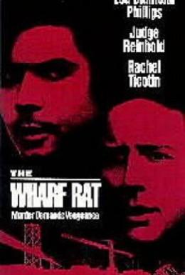 Постер фильма Портовая крыса (1995)