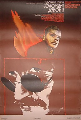 Постер фильма Соломенные колокола (1987)