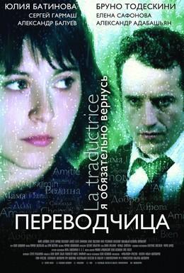 Постер фильма Игра слов: Переводчица олигарха (2006)