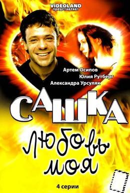 Постер фильма Сашка, любовь моя (2007)