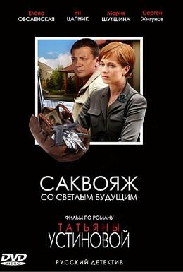 Постер фильма Саквояж со светлым будущим (2007)