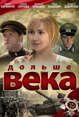Постер фильма Дольше века (2009)