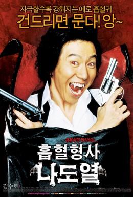 Постер фильма Рики – вампир-полицейский (2006)