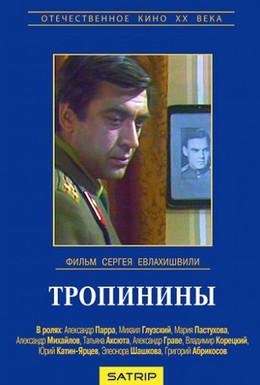 Постер фильма Тропинины (1981)