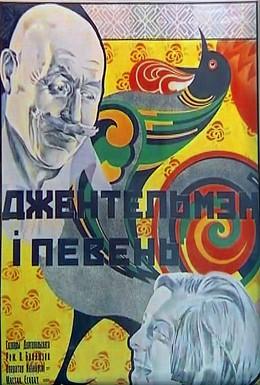 Постер фильма Джентльмен и петух (1928)