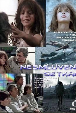 Постер фильма Неназначенные встречи (1995)