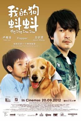 Постер фильма Мой пёс Доу Доу (2012)