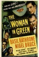 Шерлок Холмс: Женщина в зеленом (1945)