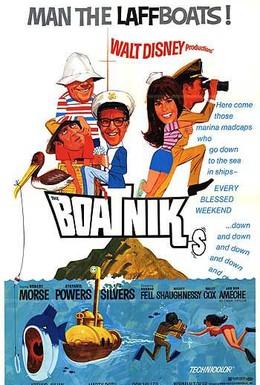 Постер фильма Боуткинсы (1970)