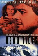 Штормовые волны (1997)