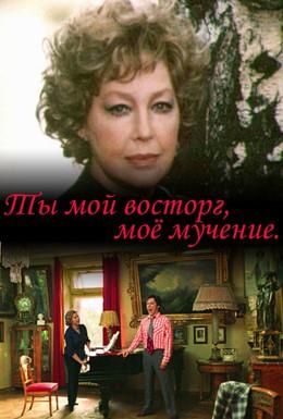 Постер фильма Ты мой восторг, мое мученье (1983)