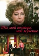 Ты мой восторг, мое мученье (1983)
