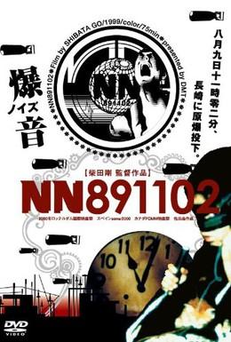Постер фильма НН-891102 (1999)