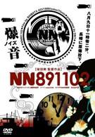 НН-891102 (1999)