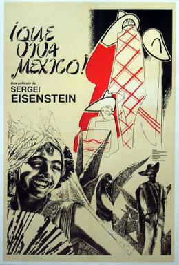 Постер фильма Да здравствует Мексика! (1932)