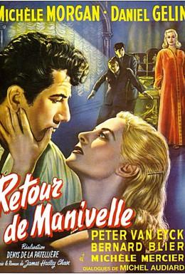 Постер фильма Поворот дверной ручки (1957)