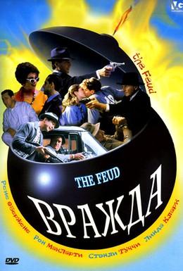 Постер фильма Вражда (1989)