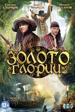 Постер фильма Золото Глории (2012)