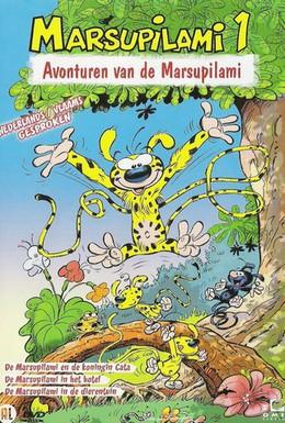 Постер фильма Марсупилами (1993)