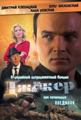 Постер фильма Джокер (2010)