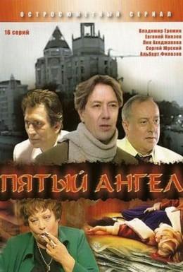 Постер фильма Пятый ангел (2003)