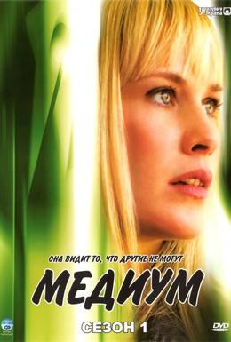 Постер фильма Медиум (2006)