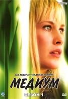 Медиум (2006)
