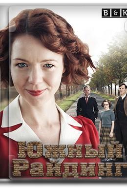 Постер фильма Южный Райдинг (2011)