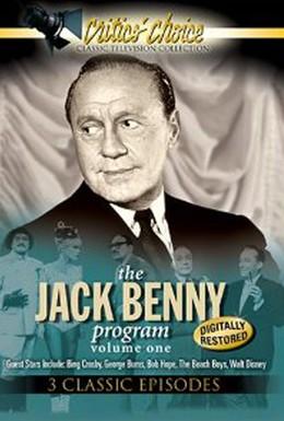 Постер фильма Программа Джека Бенни (1960)