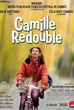 Постер фильма Двойная жизнь Камиллы (2012)