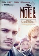 Жизнь в мотеле (2012)