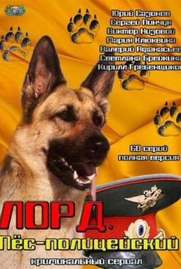 Постер фильма Лорд. Пёс-полицейский (2012)