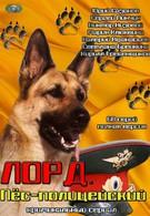 Лорд. Пёс-полицейский (2012)