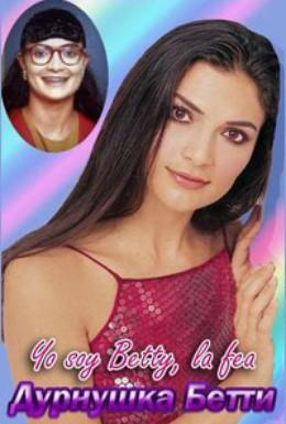 Постер фильма Я – Бетти, дурнушка (1999)
